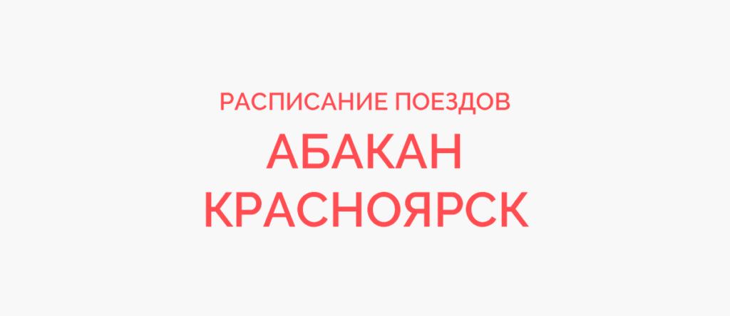 Поезд Абакан - Красноярск