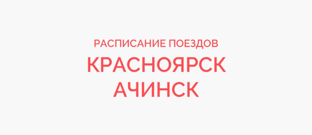 Поезд Красноярск - Ачинск