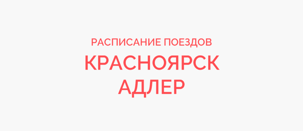 Поезд Красноярск - Адлер