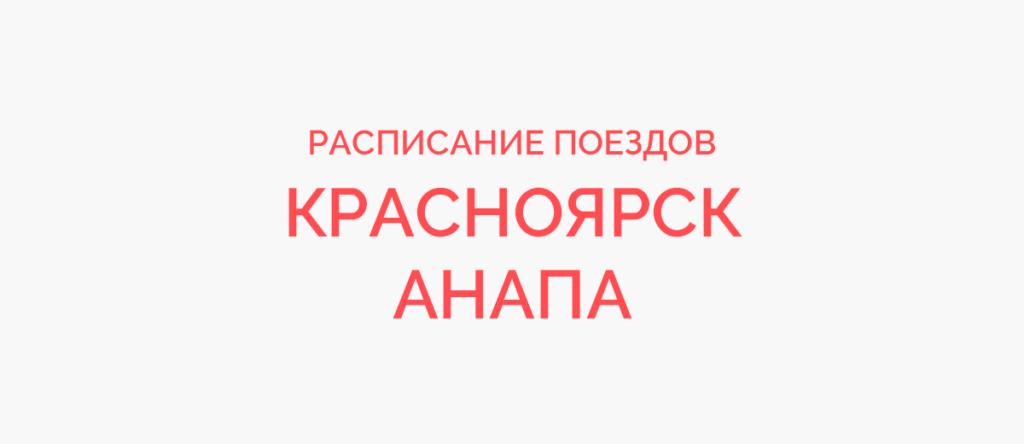 Поезд Красноярск - Анапа