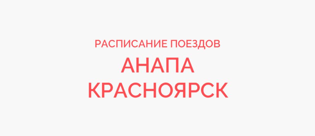 Поезд Анапа - Красноярск