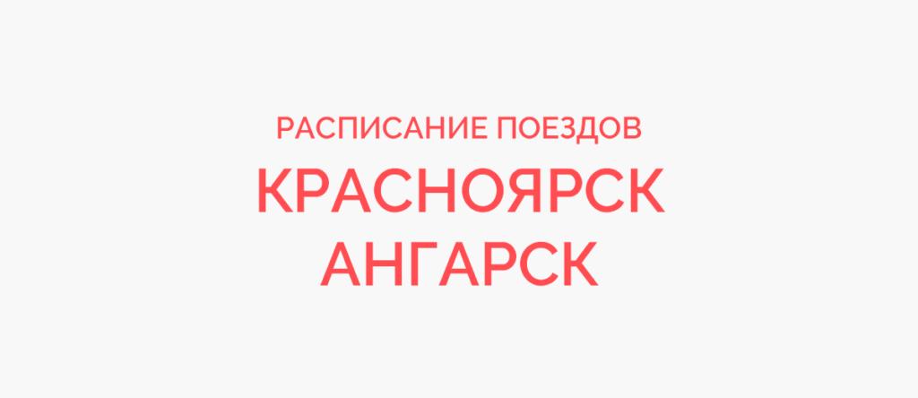 Поезд Красноярск - Ангарск
