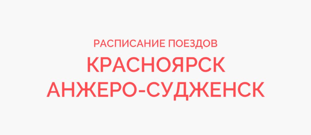 Поезд Красноярск - Анжеро-Судженск
