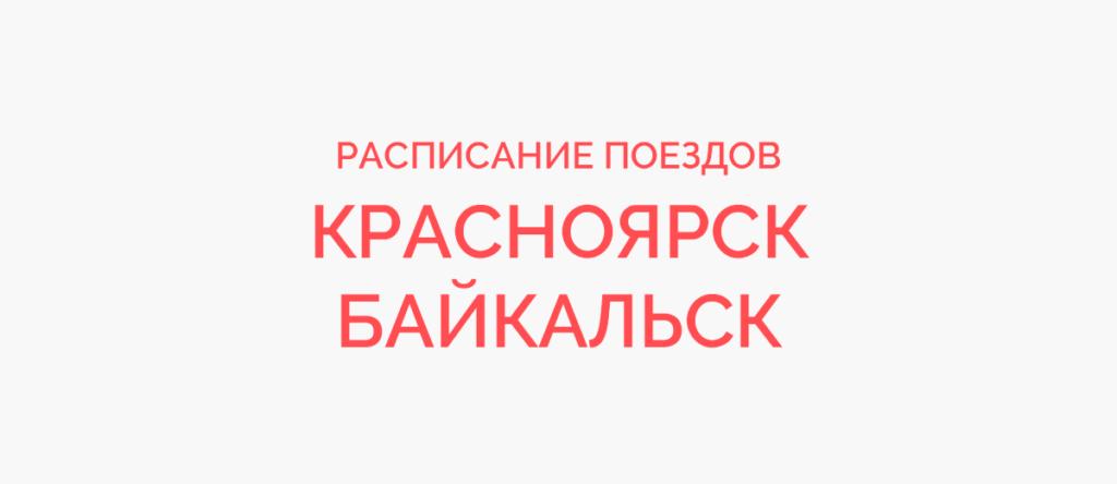 Поезд Красноярск - Байкальск