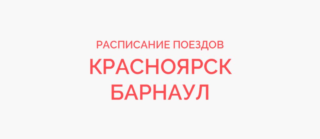 Поезд Красноярск - Барнаул