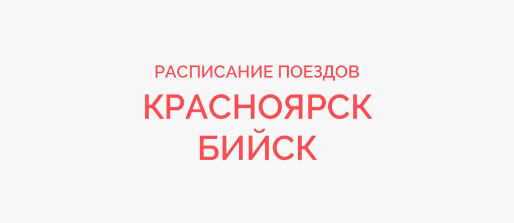 Поезд Красноярск - Бийск