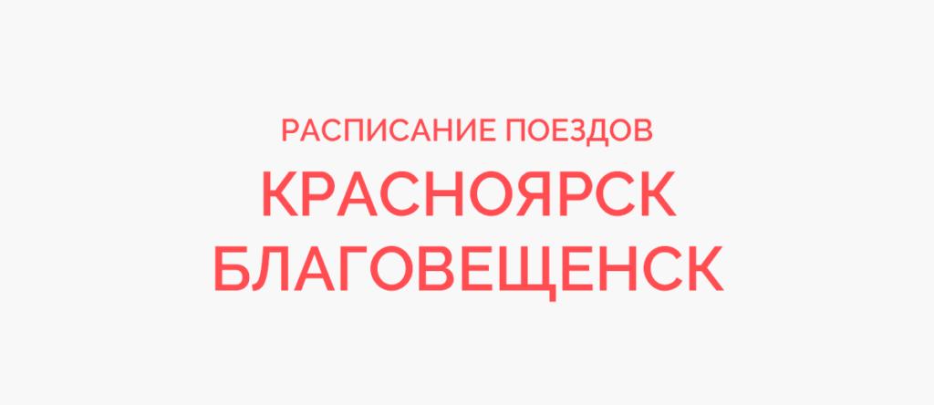 Поезд Красноярск - Благовещенск