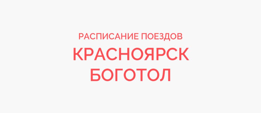 Поезд Красноярск - Боготол