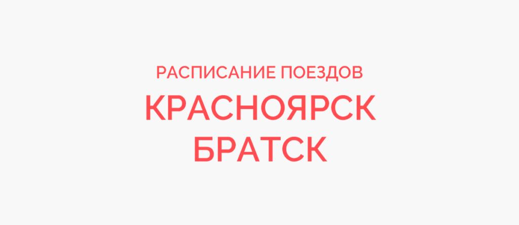 Поезд Красноярск - Братск