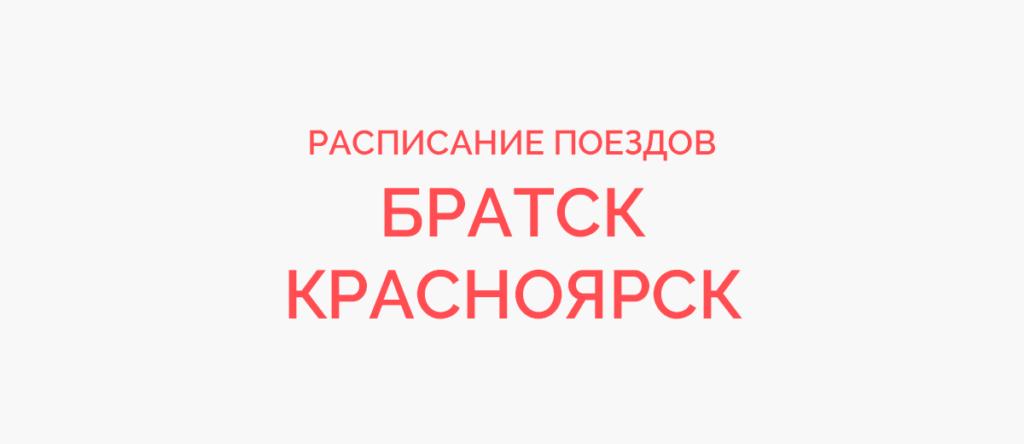 Поезд Братск - Красноярск