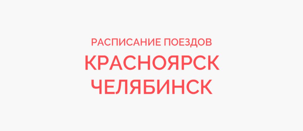 Поезд Красноярск - Челябинск