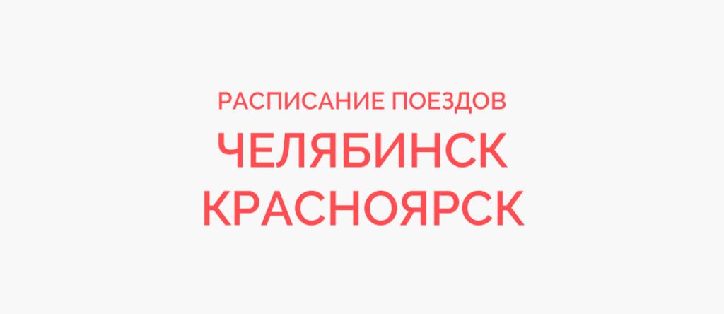 Поезд Челябинск - Красноярск