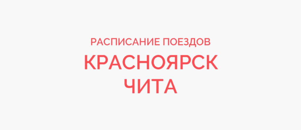 Поезд Красноярск - Чита