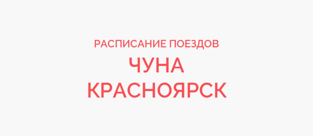 Поезд Чуна - Красноярск