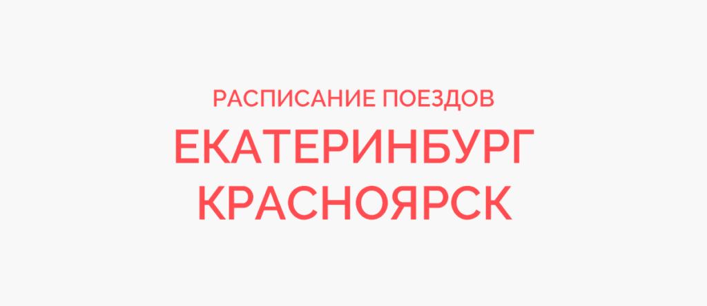 Поезд Екатеринбург - Красноярск
