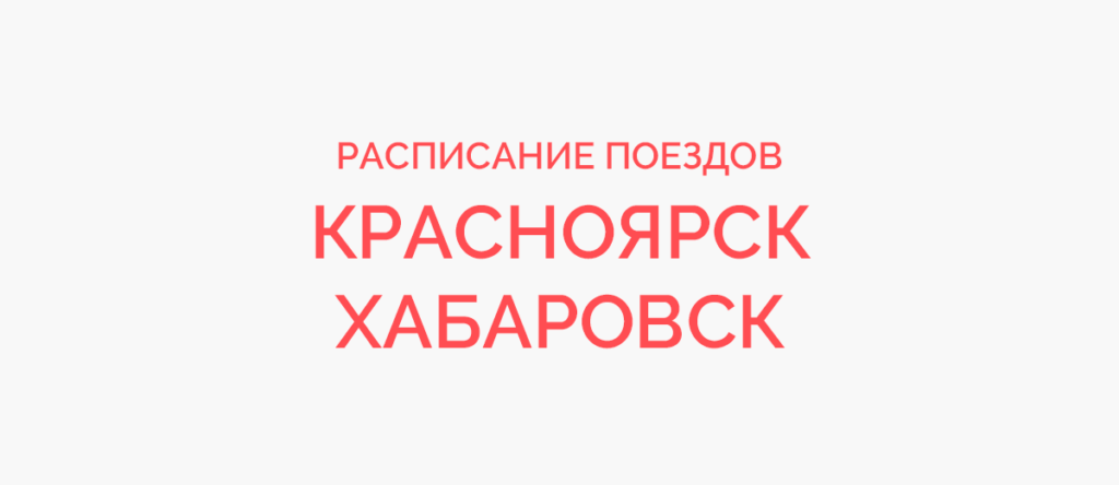 Поезд Красноярск - Хабаровск