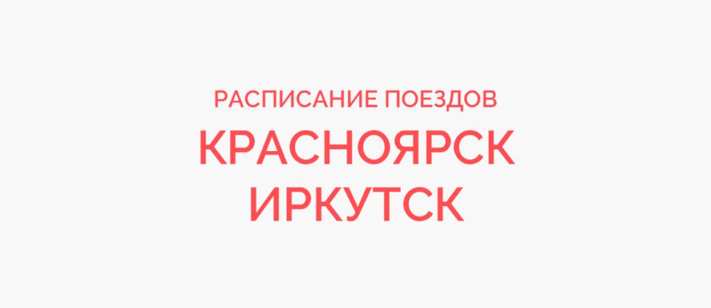 Поезд Красноярск - Иркутск