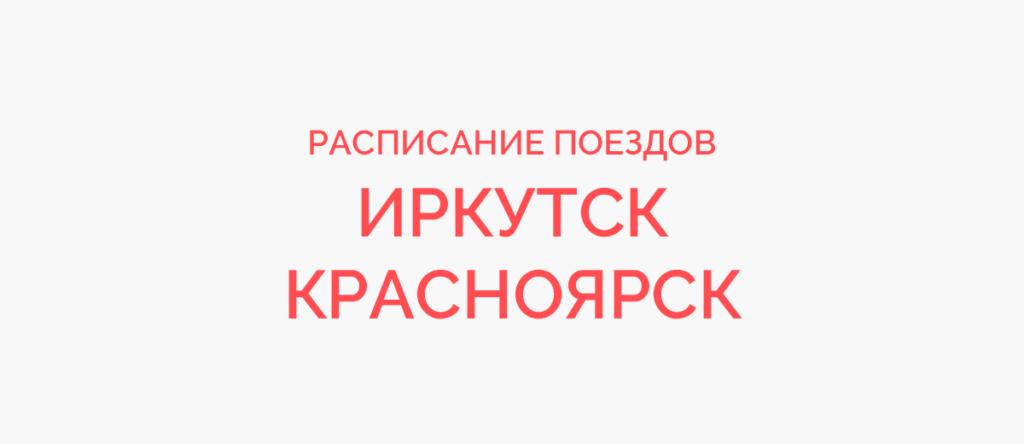 Поезд Иркутск - Красноярск