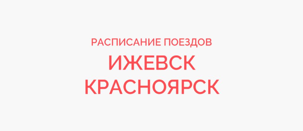Поезд Ижевск - Красноярск