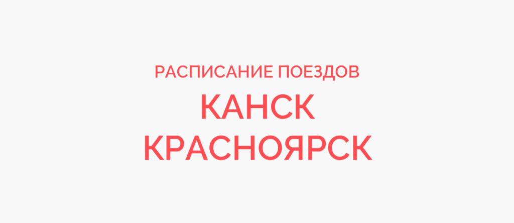 Поезд Канск - Красноярск