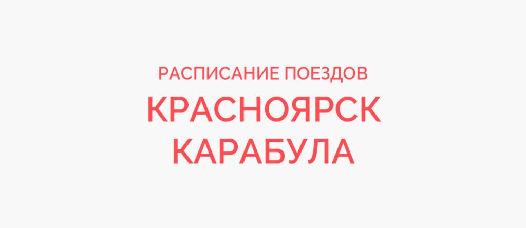 Поезд Красноярск - Карабула