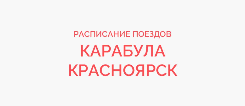 Поезд Карабула - Красноярск
