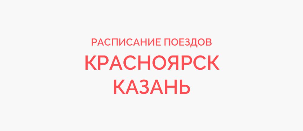 Поезд Красноярск - Казань