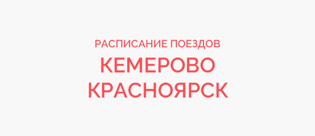 Поезд Кемерово - Красноярск