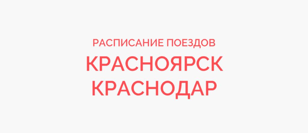 Поезд Красноярск - Краснодар