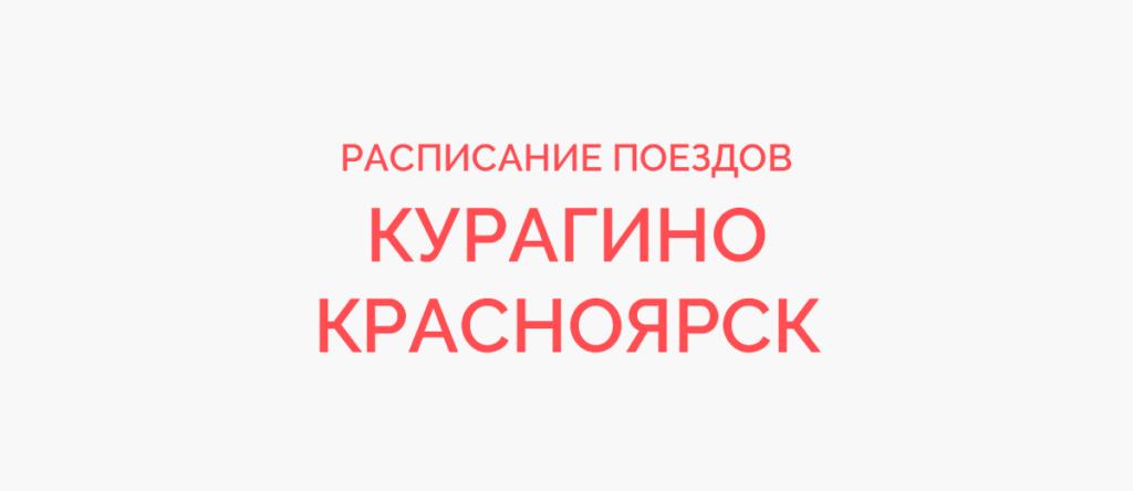Поезд Курагино - Красноярск