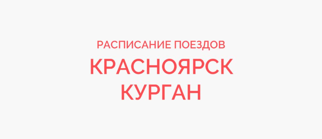 Поезд Красноярск - Курган