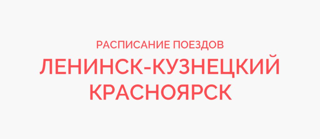 Поезд Ленинск-Кузнецкий - Красноярск