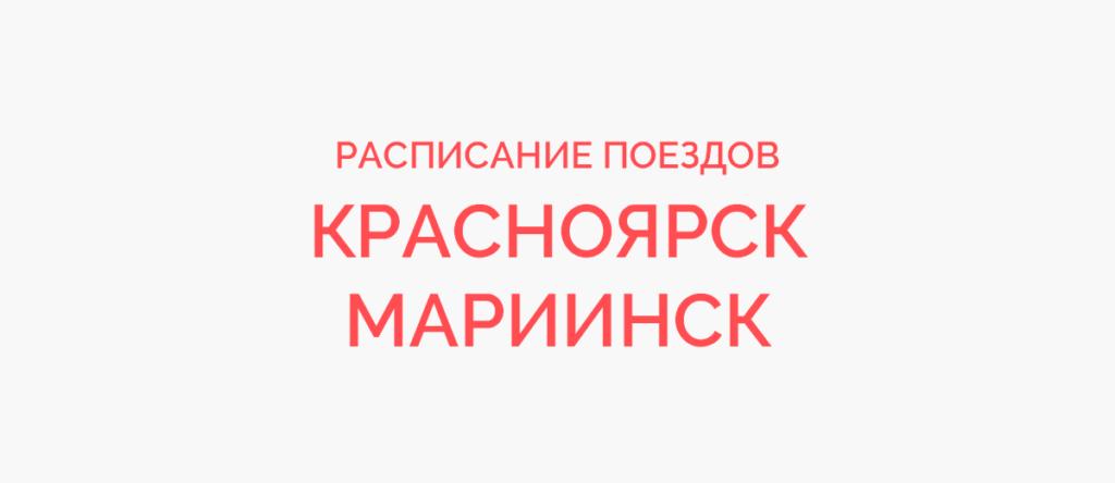 Поезд Красноярск - Мариинск