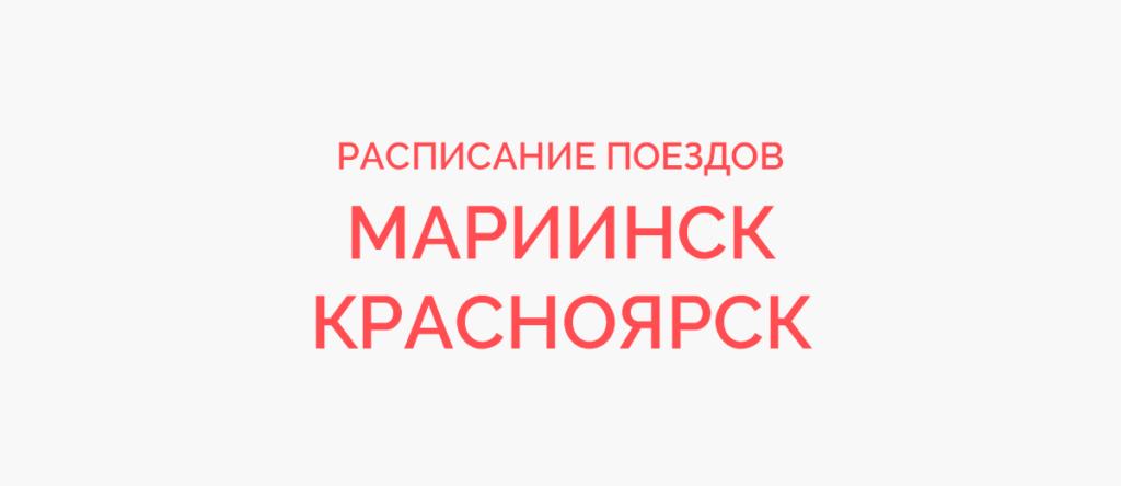 Поезд Мариинск - Красноярск
