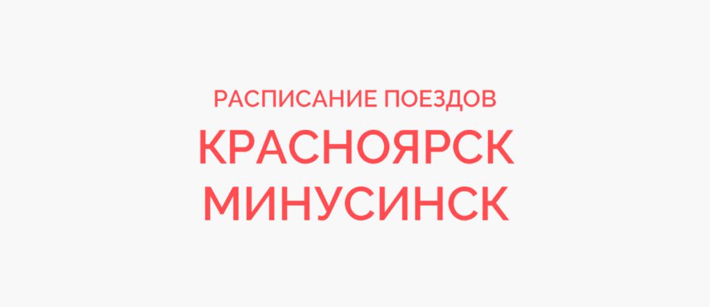 Поезд Красноярск - Минусинск
