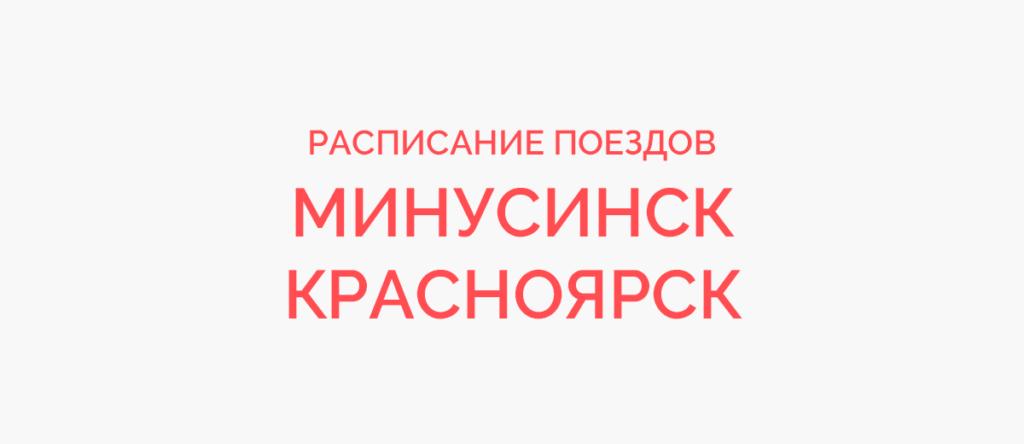 Поезд Минусинск - Красноярск