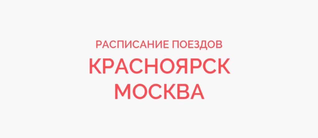 Поезд Красноярск - Москва