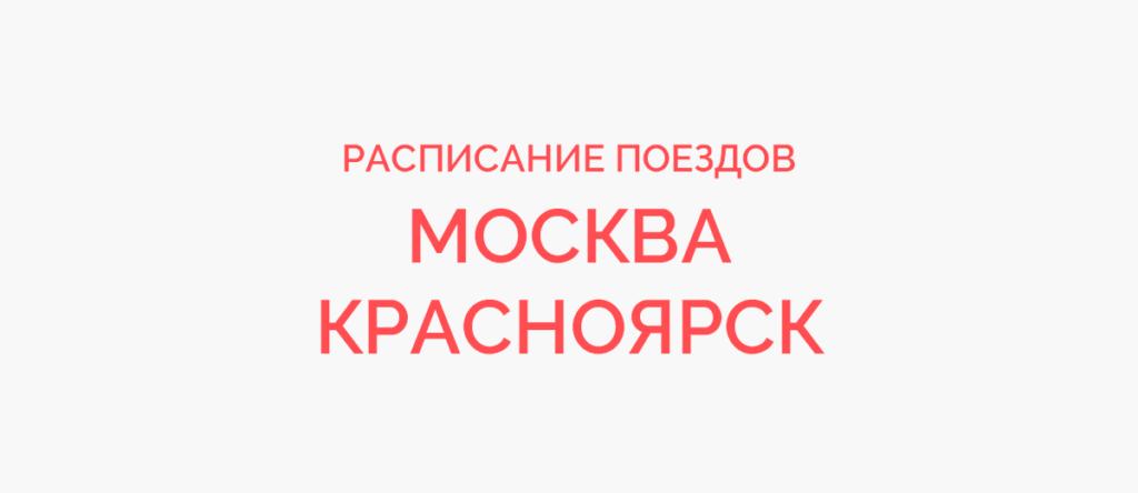 Поезд Москва - Красноярск