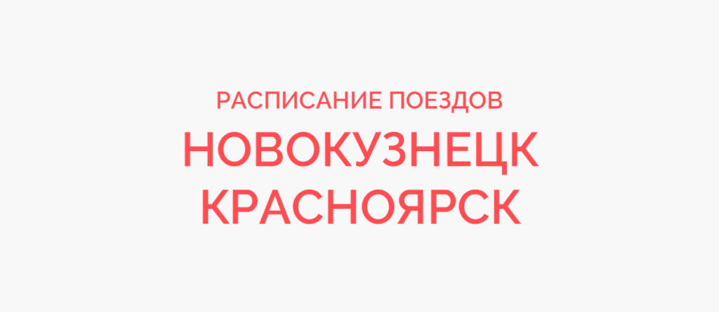 Поезд Новокузнецк - Красноярск