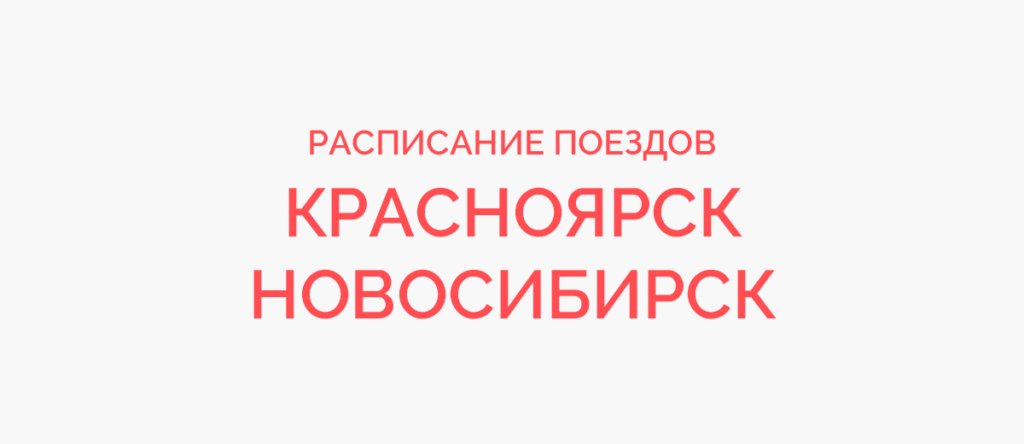 Поезд Красноярск - Новосибирск