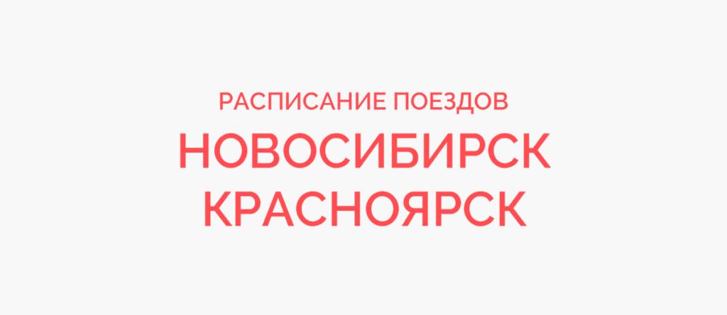 Поезд Новосибирск - Красноярск