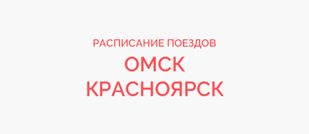 Поезд Омск - Красноярск