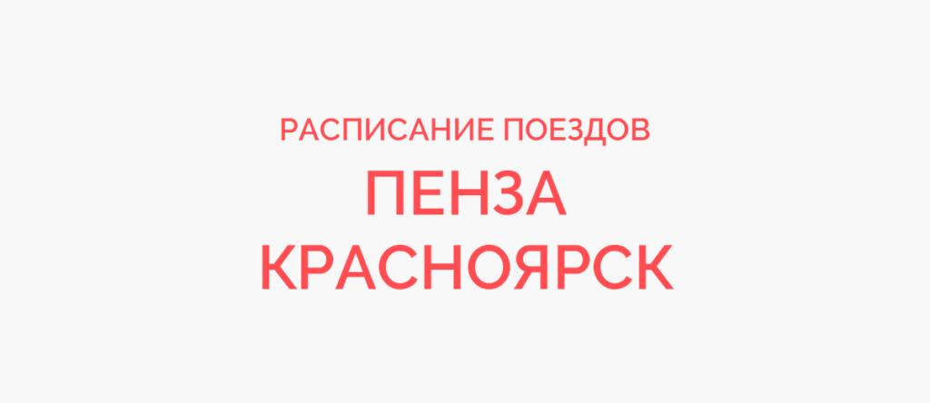 Поезд Пенза - Красноярск
