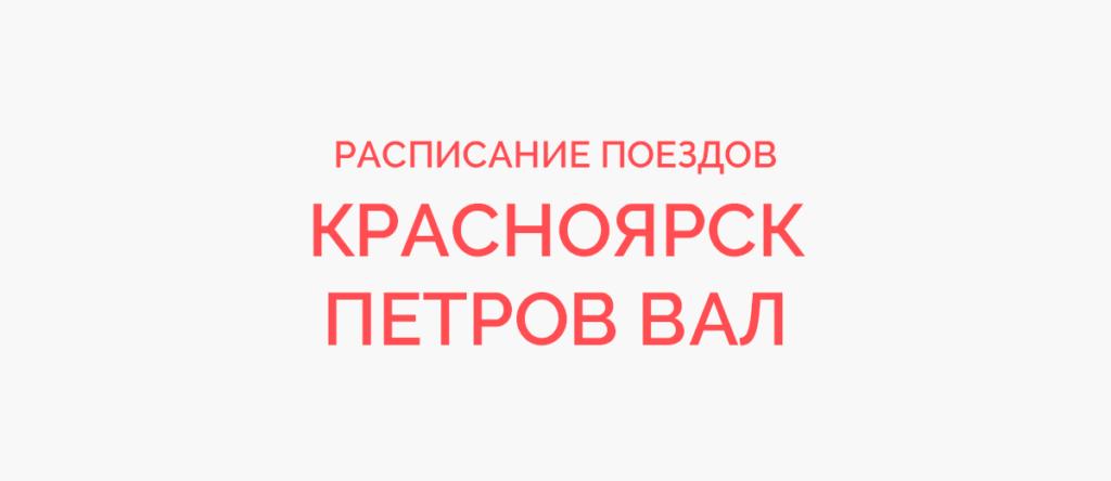 Поезд Красноярск - Петров Вал