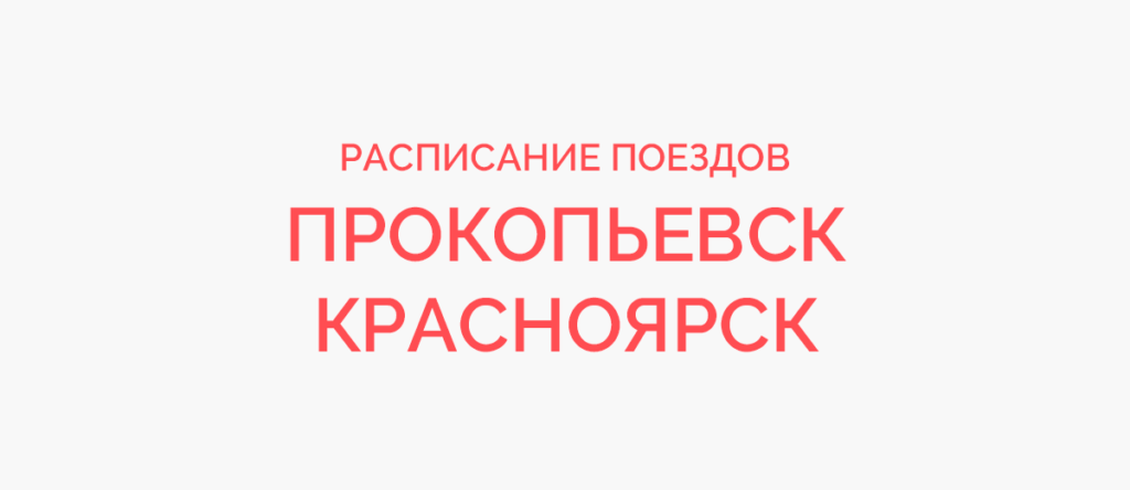 Поезд Прокопьевск - Красноярск