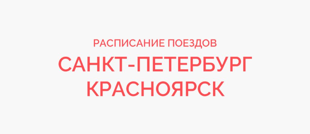 Поезд Санкт-Петербург - Красноярск