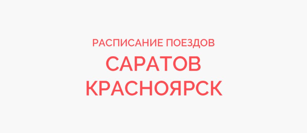 Поезд Саратов - Красноярск