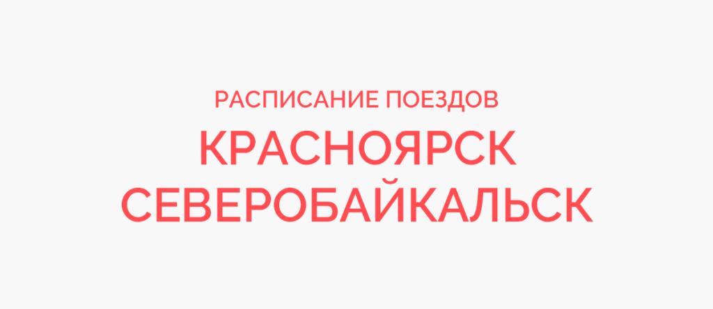 Поезд Красноярск - Северобайкальск