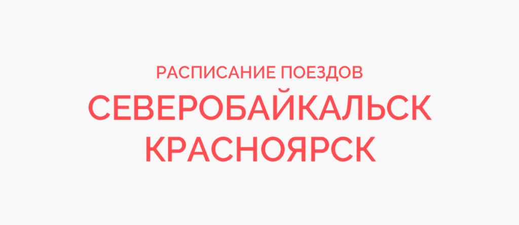 Поезд Северобайкальск - Красноярск