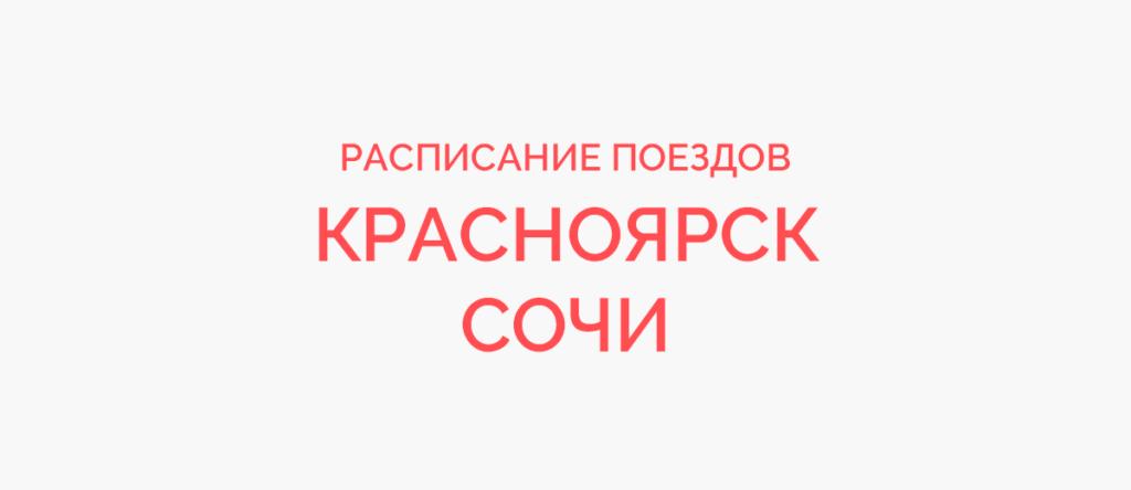 Поезд Красноярск - Сочи
